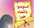المرأة بين عدل الإسلام وظلم الأهواء (2) /أ٠عفاف عنيبة
