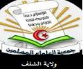 إعــــــلان : معرض المجسّمات للتعريف بالسيرة النبوية يحط الرحال بولاية االشلف