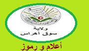 الشيخ بلقاسم اللوجاني من رموز جمعية العلماء المسلمين بسوق أهراس/أ.عمار جوامع
