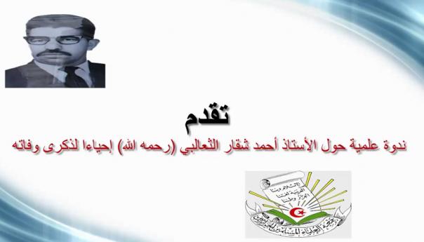ندوة علمية حول الأستاذ أحمد شقار الثعالبي (رحمه الله) إحياءا لذكرى وفاته