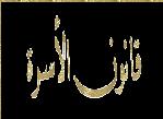 الغارة مستمرة على قانون الأسرة أ/ عبد الحميد عبدوس