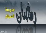 من المقاصد التربوية للصيام أ/عبد العزيز كحيل