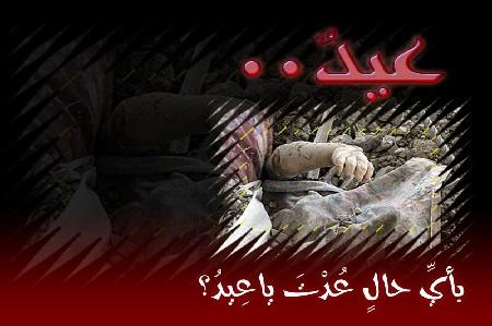 عيد بأية حال عدت يا عيد..؟! أ.عبد الحميد عبدوس