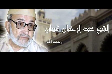 ذكرى وفاة الشيخ الجليل عبدالرحمان شيبان