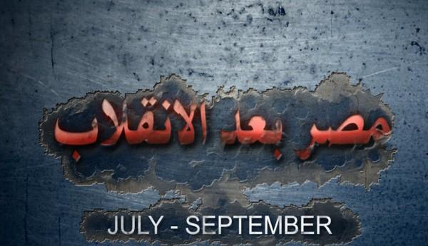 الناخبون في مصر يشهرون البطاقة الصفراء في وجه النظام الانقلابي ! أ. عبد الحميد عبدوس
