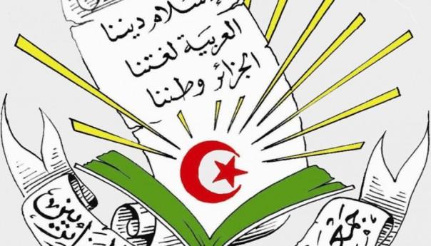 جمعية العلماء المسلمين الجزائريين تطلق مبادرة وطنية  حول الأحداث الأليمة بولاية غرداية