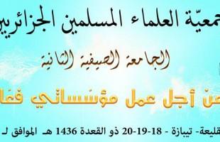 """الجامعة الصيفية -2- لجمعية العلماء المسلمين الجزائريين """"من أجل عمل مؤسساتي فعال"""""""