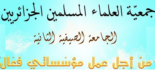 تقرير ورشات الجامعة الصيفية الثانية لجمعية العلماء المسلمين الجزائريين