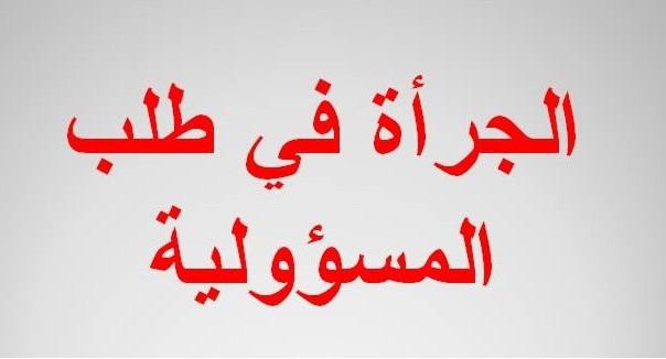 """الجرأة في طلب """"المسؤوليات""""..! بقلم الشيخ كمال أبوسنة"""