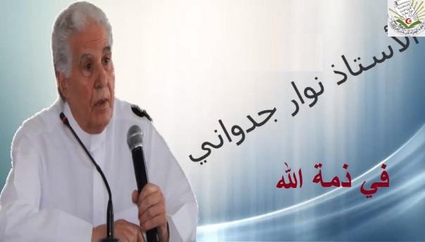 وداعا أستاذنا نوار جدواني.! بقلم الشيخ كمال أبوسنة