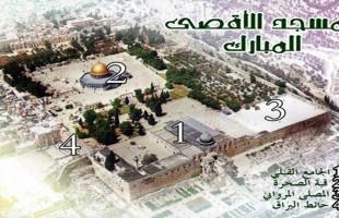 دليلك إلى المسجد الأقصى المبارك .. الفهم الصحيح والوعي الرفيع إعداد الشيخ يحي صاري