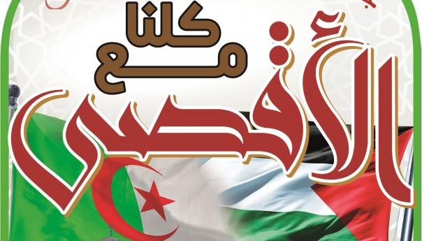 من جزائر نوفمبر.. إلى القدس والأقصى..