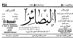 كبِرَت... وما هرِمَت بقلم أ.د عبد الرزاق قسوم