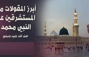 أقوال وشهادات غير المسلمين في حقّ رسول الله صلّى الله عليه وسلّم بقلم أ. محمّد بومشرة