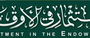 استثمار الأوقاف الجزائرية: واقع وآفاق بقلم د. فارس مسدور