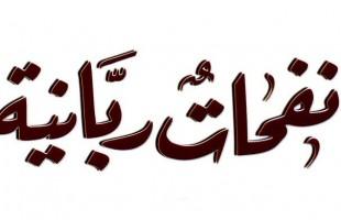 من نفحات ربانية بقلم أ. عبد العزيز كحيل