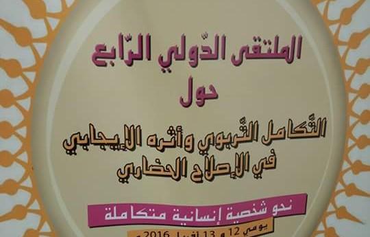 بشرى وأمل بقلم أ.د عمار طالبي