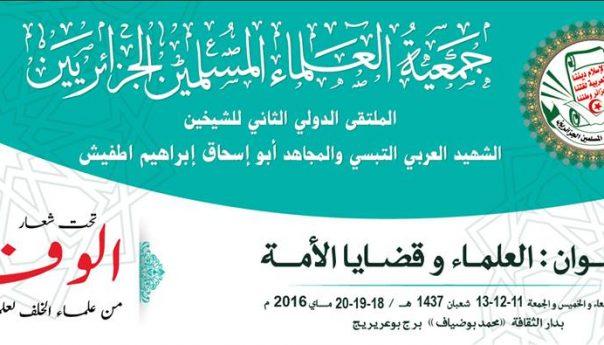 برنامج الملتقى الدولي الثاني للشيخين