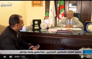 جمعية العلماء المسلمين الجزائريين .. لسنا بعثيين ولسنا دواعش