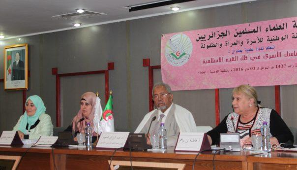 ندوة علمية تحت عنوان التماسك الأسري في ظلّ القيم الإسلامية