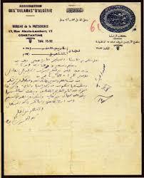 نَكْبَةُ الجزائر في تَشَتُّتِ مكتبةِ رائد النَّهضة الشّيخ ابن باديس