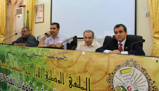 """جمعية العلماء المسلمين تنظم: الملتقى الوطني الأول حول المنظومة التربوية """"المنظومة التربوية برؤية استشرافية"""""""