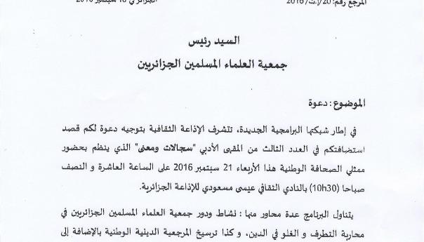 دعوة من الإذاعة الثقافية للدكتور عبد الرزاق قسوم.