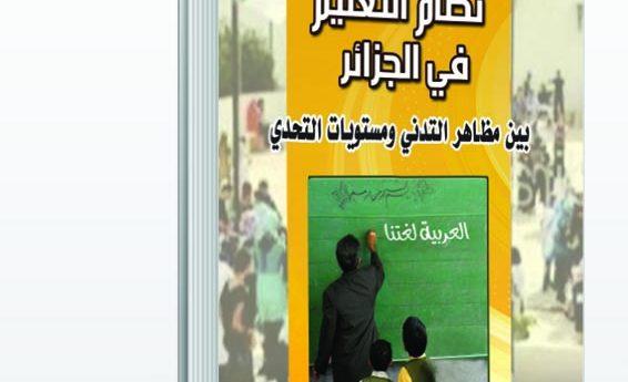 نظام التعليم في الجزائر: بين مظاهر التدني ومستويات التحدي