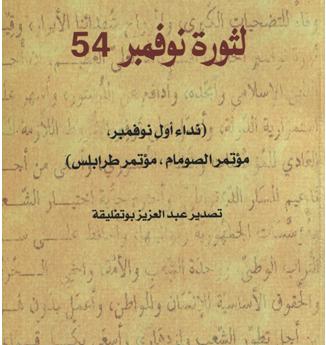 النصوص الأساسية لثورة نوفمبر1954م-  بقلم: الدكتور محمد سيف الإسلام بـوفلاقـة