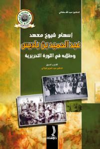 ibn-badis-301-201x300