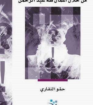 منطق تدبير الاختلاف من خلال أعمال طه عبد الرحمن لـ أ.د. حمّو النقاري