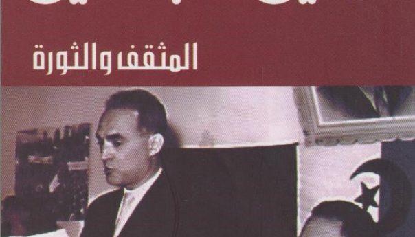أضواء على كتاب: «الدكتور الأمين دباغين: الـمثقف والثورة»