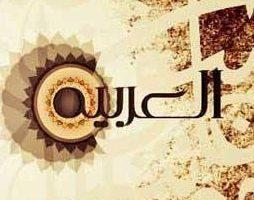 الاستهانة باللغة العربية هواية رسمية؟ عبد الحميد عبدوس