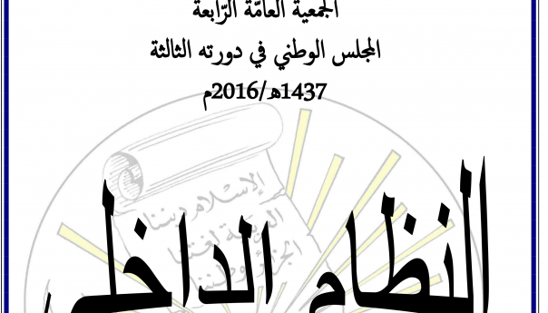النظام الداخلي لجمعية العلماء المسلمين الجزائريين