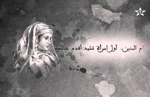 مؤسس أقدم جامعة في العالم ..امرأة مسلمة  -إعداد. هبة رحالي *
