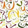 أخطاء لغوية في الصحف والإذاعة والتلفزيون- أ. د. جابر قميحة