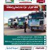 مسيرة قافلة غزة في أرض الكنانة