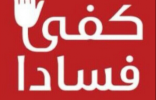 كلمة صريحة في مشروع الإصلاح .. بقلم :أبومحمد حبيب