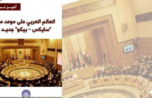 العالم العربي وسايكس بيكو جديد- حاتم غندير
