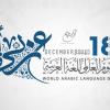 اليوم العالمي للغة العربية- الدكتور ابراهيم السامرائي