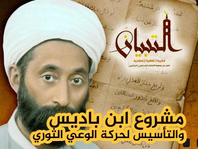 مشروع ابن باديس والتأسيس لحركة الوعي الثوري  -الأستاذ: بن يغزر أحمد